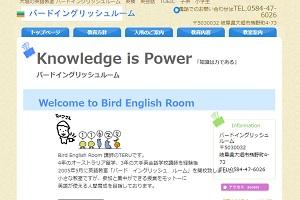 Bird English RoomのHP