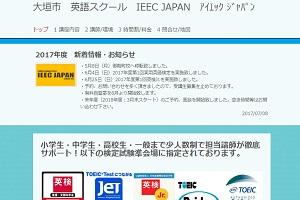 IEEC JAPAN アイエック ジャパンのHP