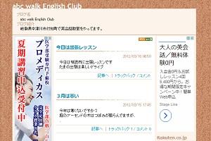 abc walk English ClubのHP