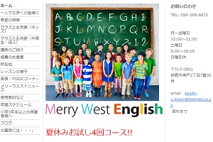メリーウエストイングリッシュ 神戸教室のHP