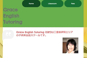 GET (Grace English Tutoring) 名張教室のHP