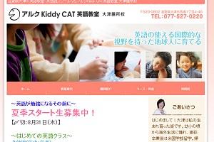 アルク KiddyCAT英語教室 大津膳所校のHP