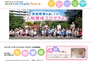 Friends International Preschool 瀬田校のHP