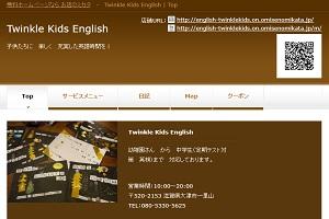 Twinkle Kids EnglishのHP