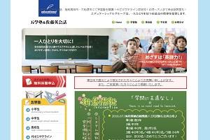 五学塾&佐藤英会話 大船渡校のHP