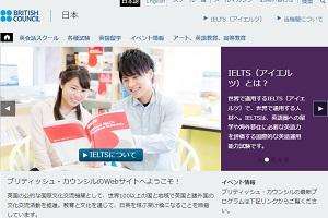 ブリティッシュ・カウンシル英会話スクール 大阪校のHP