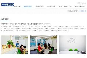 英会話VELCO 大阪梅田校のHP