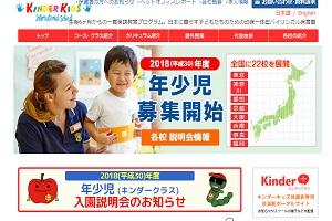 キンダーキッズインターナショナルスクール 大阪本校のHP