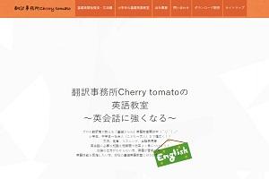 翻訳事務所Cherry tomato 基礎英語教室のHP