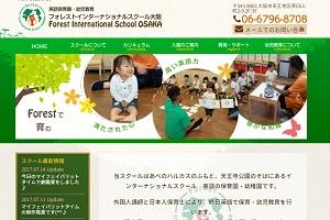 フォレストインターナショナルスクール大阪のHP