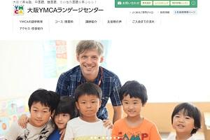 大阪YMCAランゲージセンター 土佐堀校のHP
