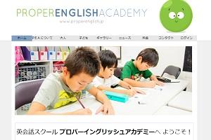 プロパーイングリッシュアカデミー(Proper English Academy)のHP