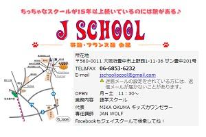 J SchoolのHP