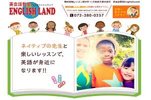English Land 大東教室のHP