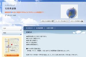 石田英語塾のHP