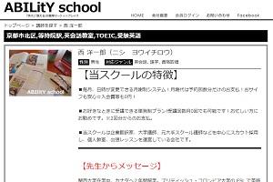 京都市北区,等持院駅,英会話教室,TOEIC,受験英語 西 洋一郎のHP