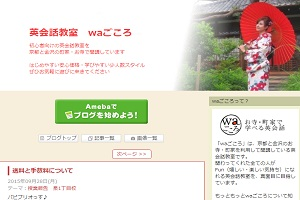 waごころ 京都四条河原町教室のHP
