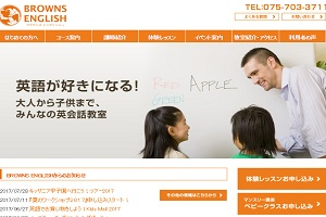 BROWNS ENGLISH 高野校のHP