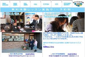 BEC ブロックソム イングリッシュ クラブ 松井山手校のHP