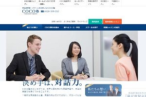COCO塾(ココジュク)のHP