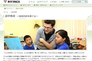 YMCAのHP