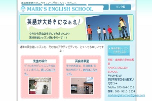 MARK'S ENGLISH SCHOOLのHP