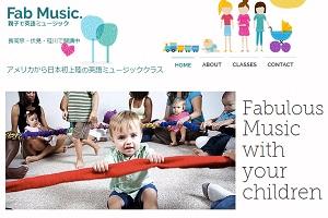 Fab Music.(ファブミュージック)長岡京クラスのHP