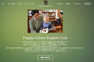 Happy Clover English ClubのHP