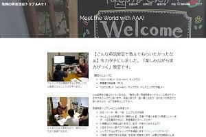 英語楽習のトリプルA 亀岡教室のHP