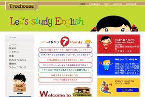 Treehouse English SchoolのHP