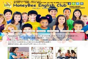 HoneyBee English ClubのHP