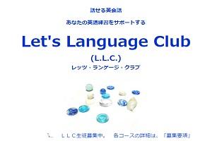 Let's Language Club (L.L.C.)のHP