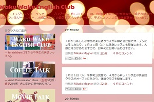 Waku Waku English ClubのHP