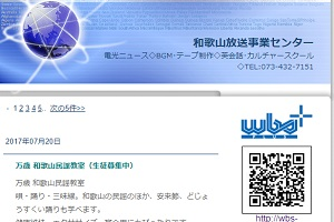 和歌山放送カルチャーセンター・本校のHP