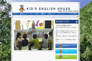 Kids English HouseのHP