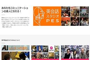 英会話スタジオPES 神戸のHP