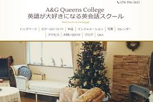 A&G Queens CollegeのHP
