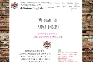 英会話レッスン J-Kaiwa EnglishのHP