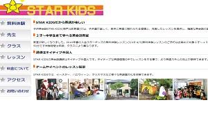 STAR KIDSこども英会話のHP