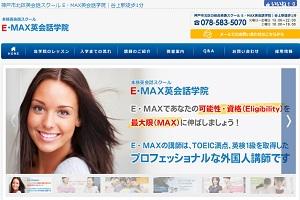 E-MAX英会話学院 谷上校のHP