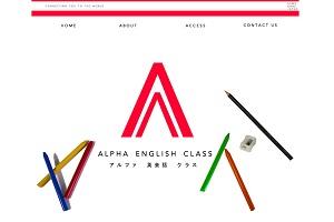 Alpha English Class アルファ英会話クラスのHP