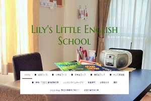 Lily's Little English SchoolのHP
