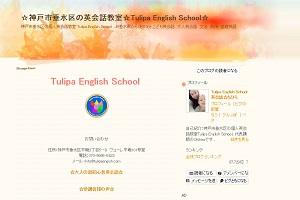Tulipa English School 垂水教室のHP