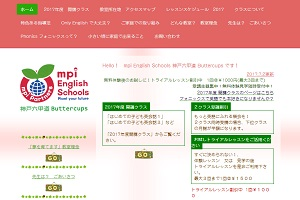 mpi English Schools 神戸六甲道 ButtercupsのHP