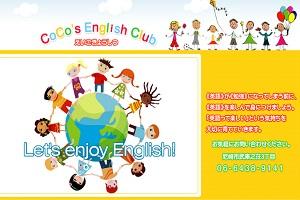 CoCo's English ClubのHP