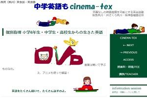 中学英語もcinema-tex 夙川校のHP