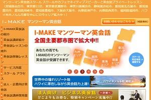 I-MAKE 阪神鳴尾校のHP