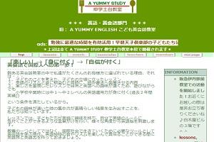 A YUMMY STUDY 伸学土台教室のHP