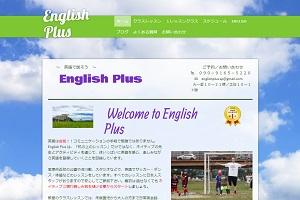 English Plus 雲雀丘駅前教室のHP
