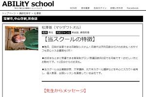 宝塚市,中山寺駅,英会話 松澤徹のHP